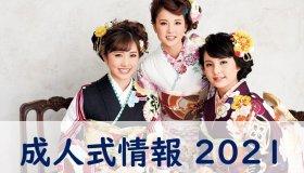 【12/23最新】<2021年成人式情報>茨城県結城市~更新しました~