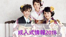 平成30年(2018)成人式情報<壬生町>