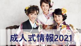 【01/21最新】<成人式情報2021情報>~栃木県野木町更新しました~