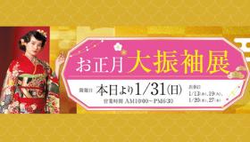 【お正月大振袖展】1月31日まで開催中!