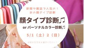 【5/1(土)2(日)】テレビや雑誌で大人気♪顔タイプ診断ができちゃいます♪