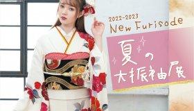 【無料】2021年8月の振袖試着・体験会 | 栃木県の振袖購入・振袖レンタル・ママ振袖リメイクはあまのやで
