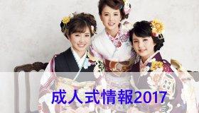 2017年(平成29年) 成人式情報<壬生町>