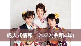 <2022年(令和4年)成人式情報>栃木県下野市