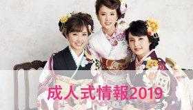 平成31年(2019)成人式情報<小山市>