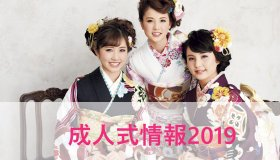 平成31年(2019)成人式情報<野木町>