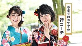 振袖と合わせるスタイルも人気!卒業式のおすすめ袴コーデ