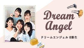オーディションで選ばれたJKS専属モデル Step up, Girls!一歩ずつ夢に向かっているDream Angel 8期生