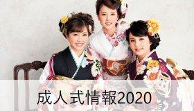 令和2年(2020)成人式情報<栃木市(栃木・大平・藤岡・都賀・西方・岩舟)>