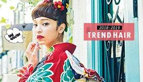 ♡フォトジェニック♡な2018-2019振袖トレンドヘア