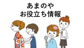 プロが選ぶ!~今人気の振袖 髪飾り編~