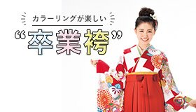 卒業式を最高の思い出に!!卒業式袴の楽しいカラーリング★